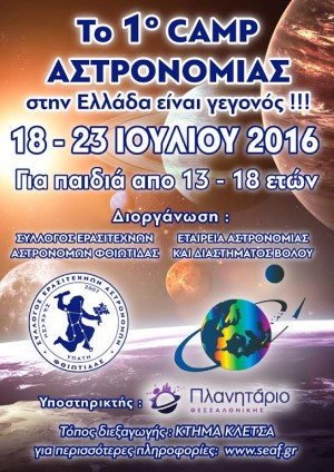 Πρώτη Πανελλήνια Αστρονομική Κατασκήνωση