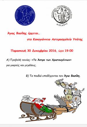 Ο Άγιος Βασίλης έρχεται στο Κακογιάννειο Αστεροσχολείο!