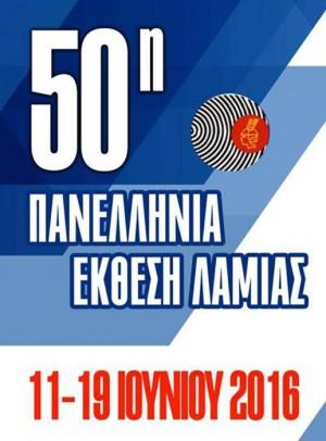 Συμμετοχή Στην 50η Πανελλήνια Έκθεση Λαμίας